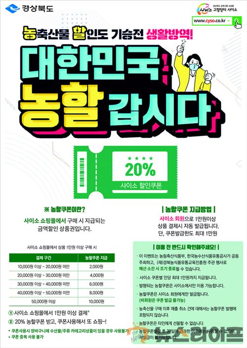 농산물_쇼핑몰_할인_배너.png