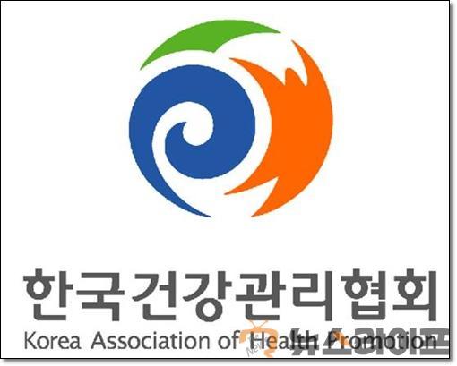 한국건강관리협회 엠블렘.jpg